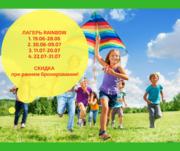 Самый лучший летний лагерь для детей!