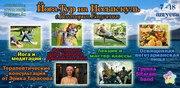 Иссык-Кульский оздоровительный йога-тур