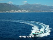 тур по Корсике,  Сардинии,  Эльбе